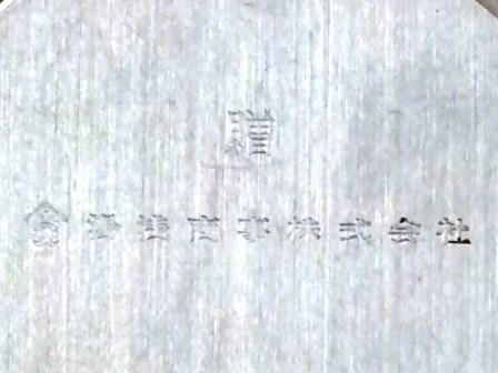 ファイル 527-2.jpg
