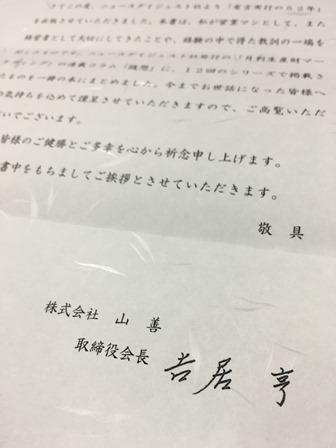 ファイル 635-5.jpg