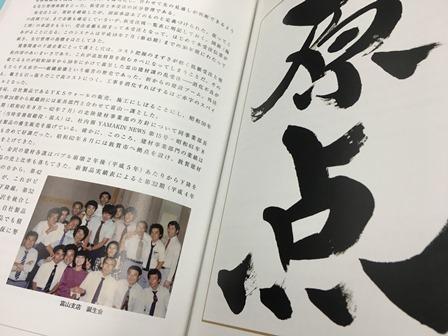 ファイル 638-3.jpg
