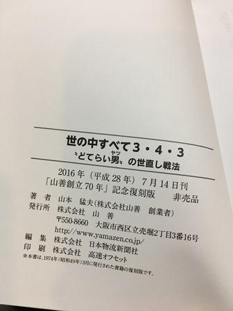 ファイル 679-4.jpg